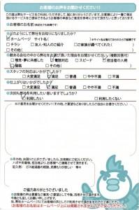 稲沢市 トイレリフォーム工事
