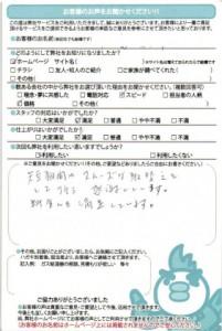 TOTO TCF6621交換工事 名古屋市昭和区
