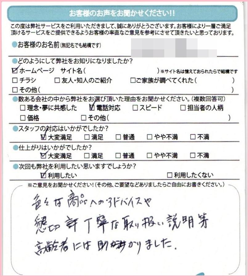 名古屋市中川区トイレリフォーム洗面化粧台交換工事のお客様より