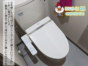 桑名市トイレリフォーム工事人気のお店有限会社アンシンサービス24
