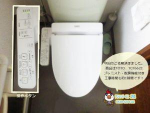 田原市トイレリフォーム工事評判の店有限会社アンシンサービス24