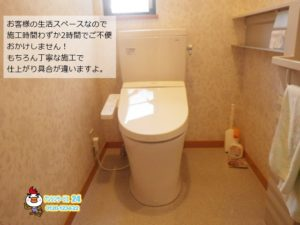 豊明市トイレリフォーム工事TOTO専門店有限会社アンシンサービス24