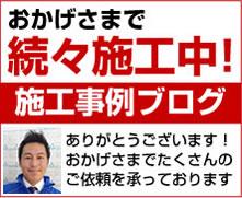 名古屋トイレリフォーム.net|名古屋市 施工事例集