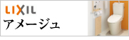 LIXIL(リクシル)名古屋トイレリフォーム アメージュ(amage)名古屋トイレリフォーム.net|名古屋市