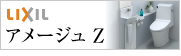 LIXIL(リクシル)名古屋トイレリフォーム アメージュ(amage Z)名古屋トイレリフォーム.net|名古屋市