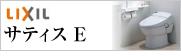 LIXIL(リクシル)名古屋トイレリフォーム サティスE(satis E)名古屋トイレリフォーム.net|名古屋市