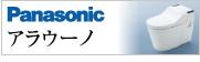 panasonic(パナソニック)名古屋トイレリフォーム アラウーノ(alauno)名古屋トイレリフォーム.net|名古屋市