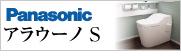 panasonic(パナソニック)名古屋トイレリフォーム アラウーノS(alauno s)名古屋トイレリフォーム.net|名古屋市