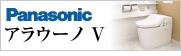 panasonic(パナソニック)名古屋トイレリフォーム アラウーノV(alauno V)名古屋トイレリフォーム.net|名古屋市