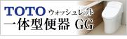 TOTO名古屋トイレリフォーム ウォッシュレット一体型便器 GG名古屋トイレリフォーム.net|名古屋市