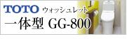 TOTO名古屋トイレリフォーム ウォッシュレット一体型便器 GG-800 名古屋トイレリフォーム.net|名古屋市