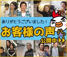 名古屋トイレリフォーム.com お客様の声