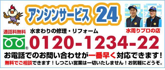 お問合わせ アンシンサービス24電話0120-1234-22 お電話でのお問合わせが一番早く対応できます!