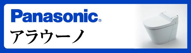 Panasonic(パナソニック)トイレ アラウーノ