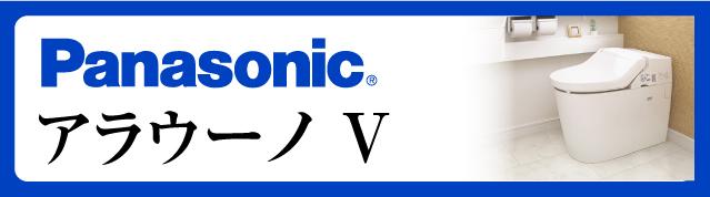 Panasonic(パナソニック)トイレ アラウーノV